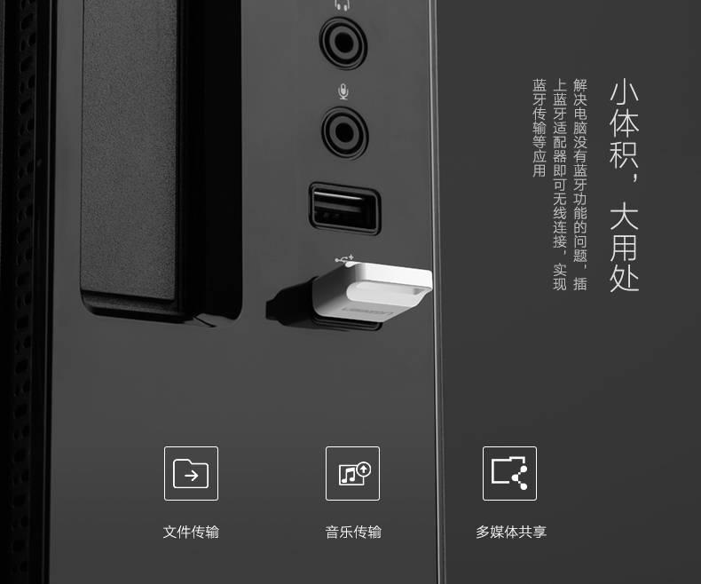 绿联USB蓝牙适配器
