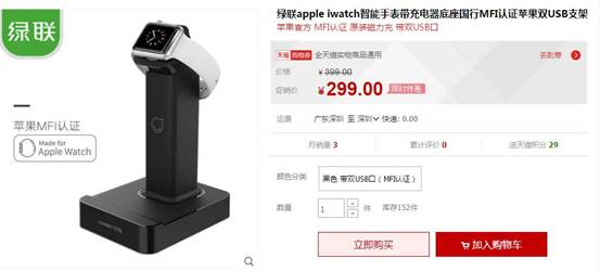 apple watch充电器