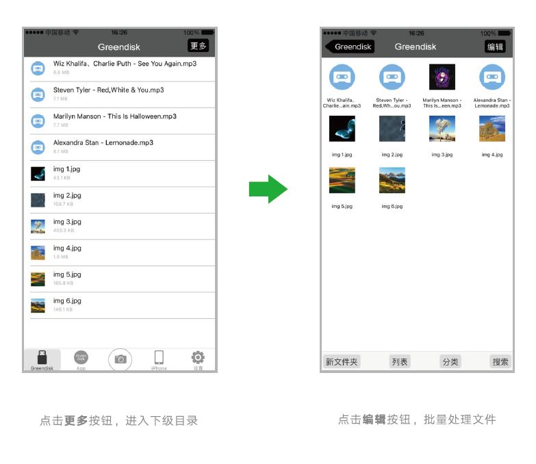 绿联苹果手机U盘操作方法详解2