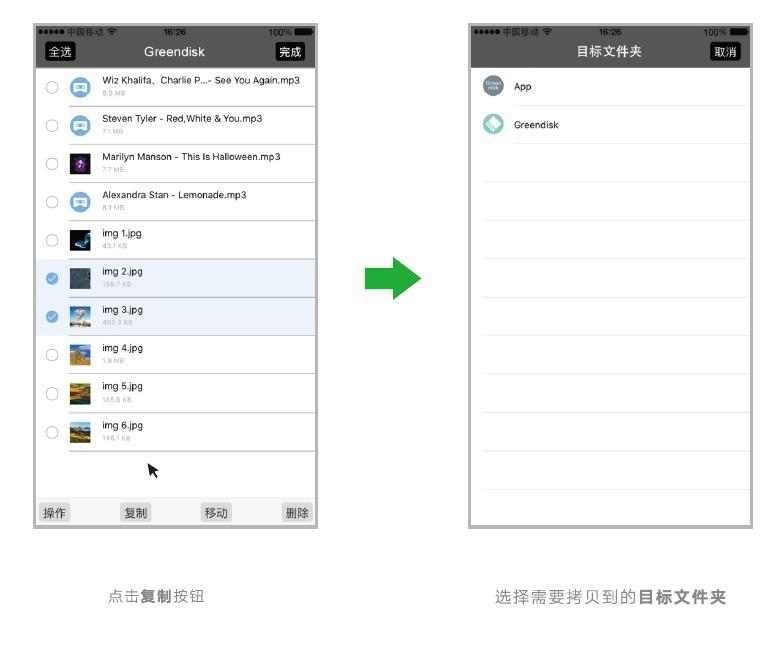 绿联苹果手机U盘操作方法详解3