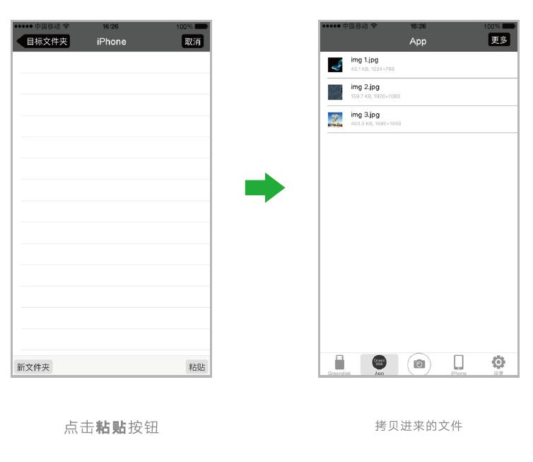 绿联苹果手机U盘操作方法详解4