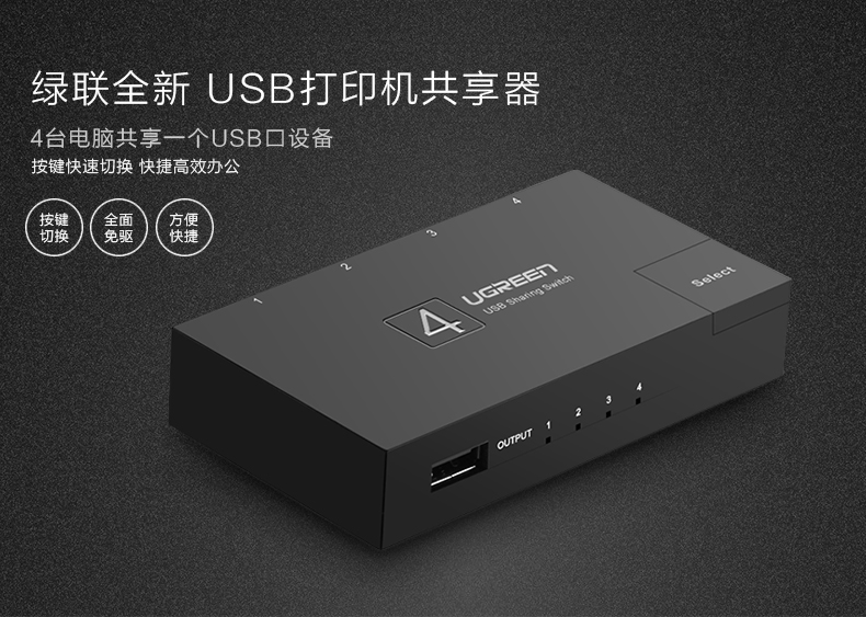 绿联USB切换器操作方法