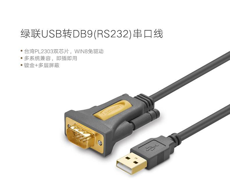 绿联USB转DB9串口线