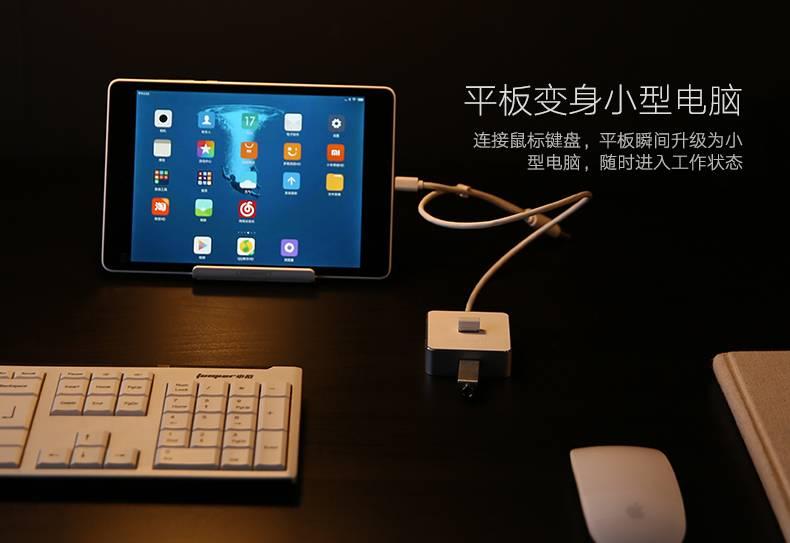 手机、平板电脑接OTG HUB