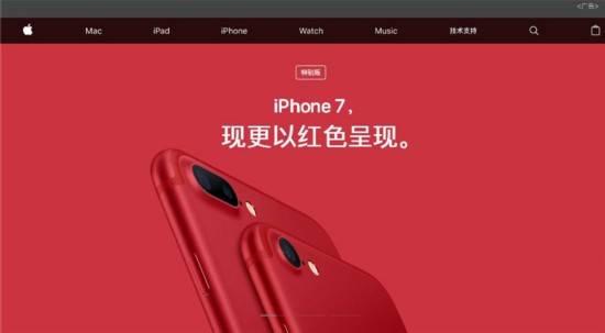 红色iphone7发布