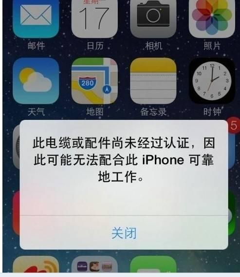 此电缆或配件尚未经过认证,因此可能无法配合此iPhone可靠地工作