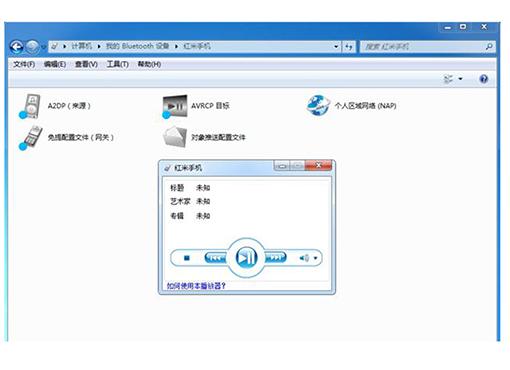 电脑如何通过USB蓝牙适配器播放手机里的音乐.png
