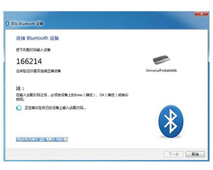 USB蓝牙适配器连接蓝牙鼠标和键盘怎么设置.png