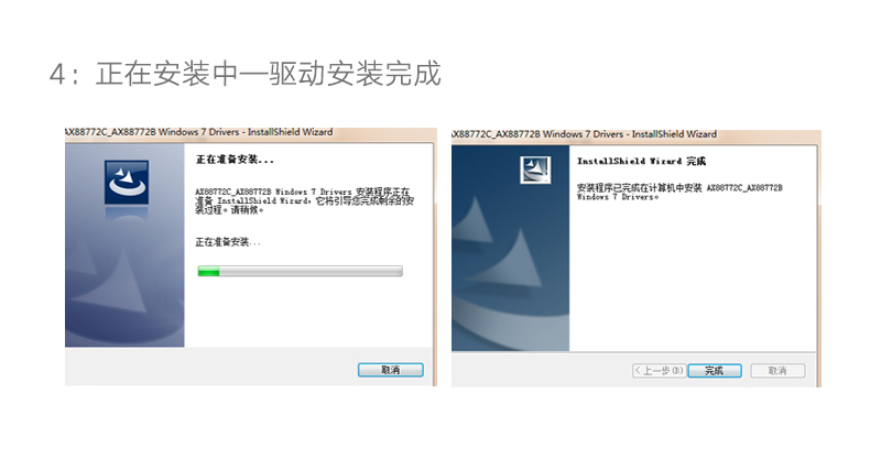 USB外置网卡驱动安装方法