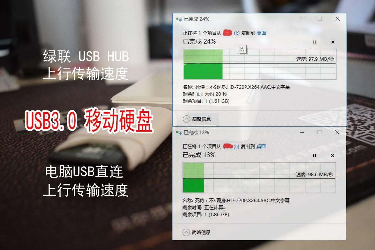 绿联USB3.0HUB,一拖四集线器开箱测评