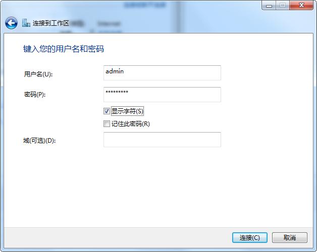 通过绿联网卡建立VPN设置步骤5