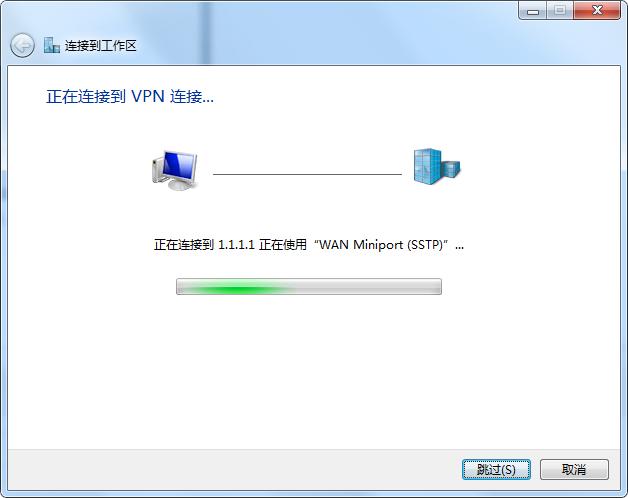 通过绿联网卡建立VPN设置步骤6