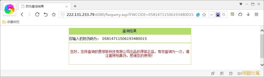 绿联QC3.0/华为FCP快充充电器包装