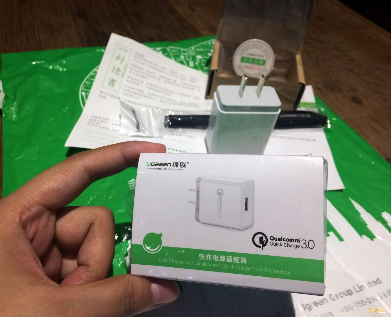 绿联QC3.0充电器外层包装