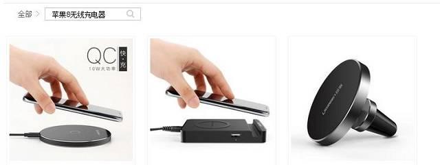 iPhone8无线充电器