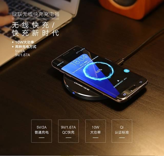 绿联iPhone8无线充电器