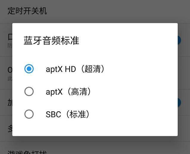 如何实现手机音响间的蓝牙aptX传输