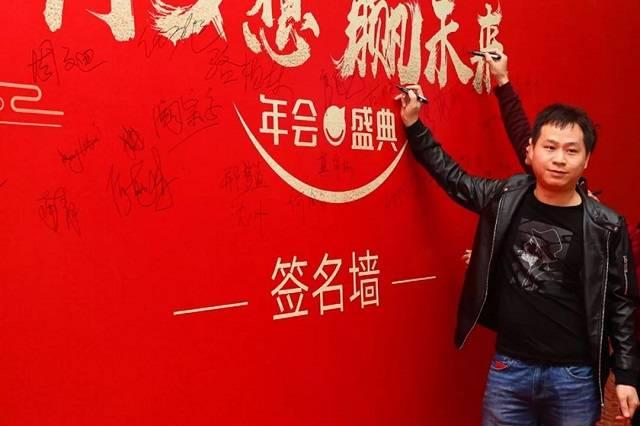 绿联2018年会盛典签名墙