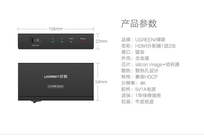 绿联HDMI分配器1进2出,一分二HDMI高清1080p分屏器