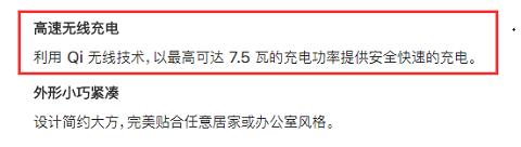 苹果无线充电最高功率7.5W