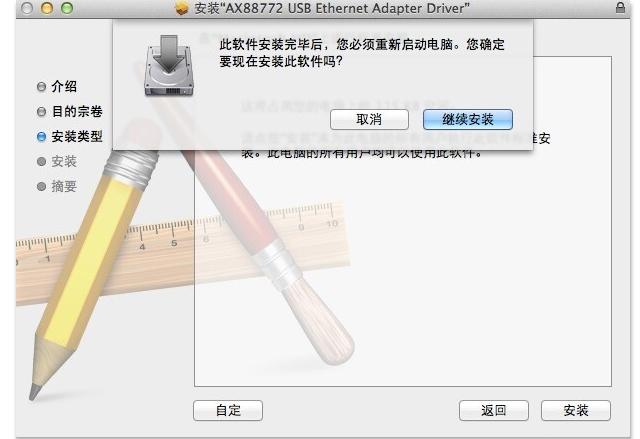 苹果中文系统USB外置网卡驱动安装步骤4