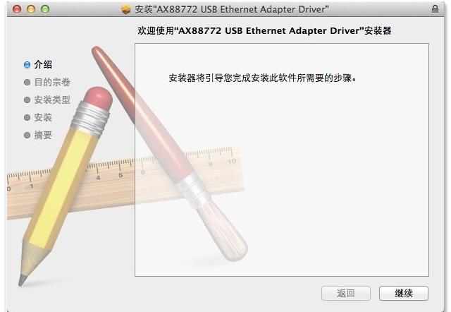 苹果中文系统USB外置网卡驱动安装步骤6