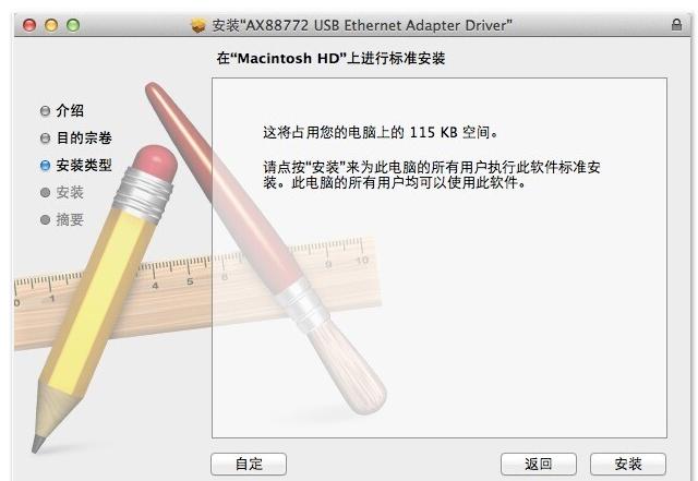 苹果中文系统USB外置网卡驱动安装步骤7