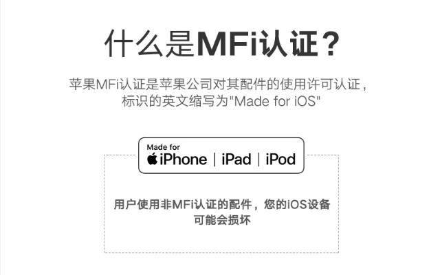 什么是苹果MFi认证.jpg