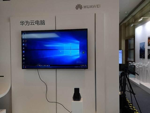 2018 CES ASIA华为重磅发布云电脑 搭载绿联扩展底座让手机可当电脑用