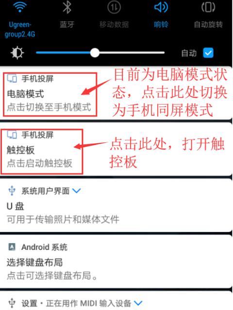 绿联Type-C扩展坞手机底座连接图文教程