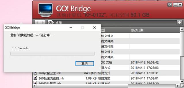 USB对拷线设置教程