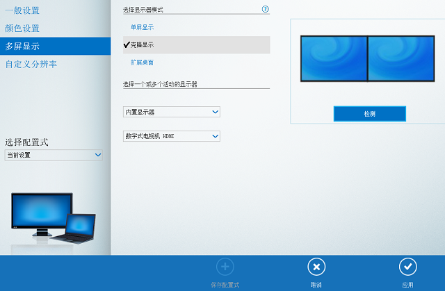 高清视频线材XP系统设置教程