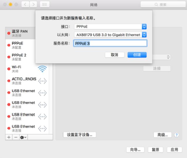 USB外置网卡苹果系统驱动安装
