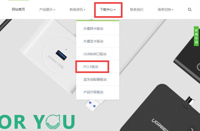 PCI-E网卡驱动安装