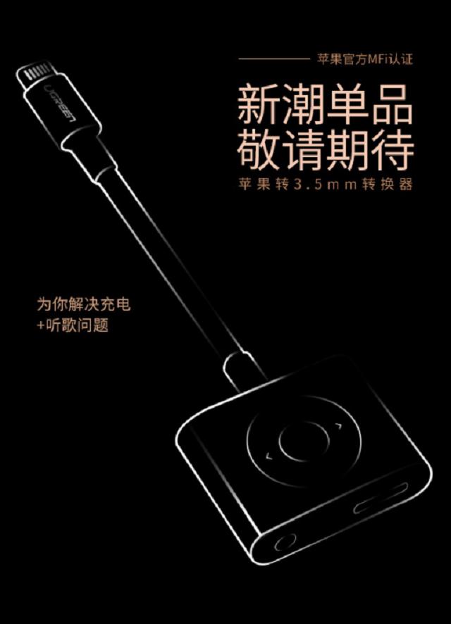绿联Lightning转Type-C+3.5mm耳机转换器