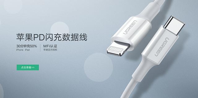 绿联PD快充线正式预售