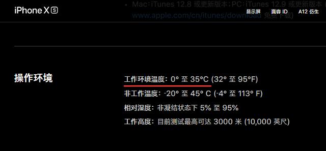 iPhone xs快充发热正常吗