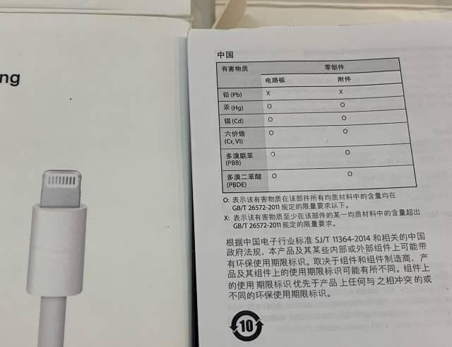 苹果lightning数据线说明书铅含量超标
