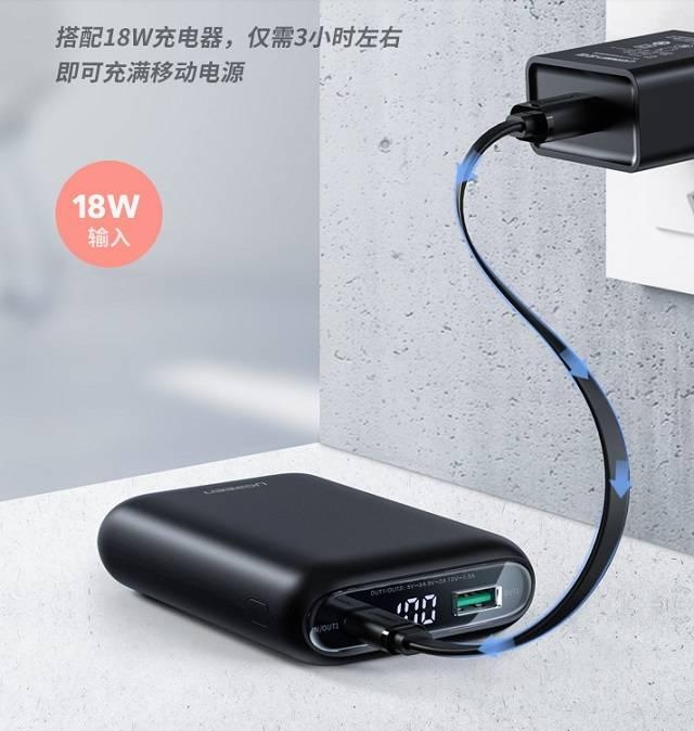 綠聯PD快充充電寶發售,可為新iPhone 11快速充電