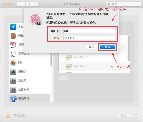USB对拷线在苹果Mac系统的升级说明