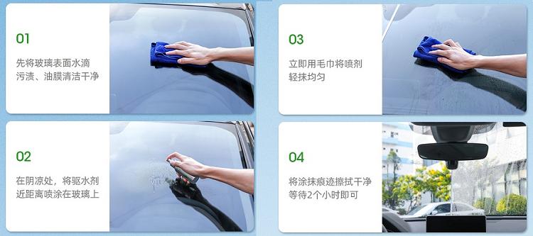 汽车防雨剂使用方法