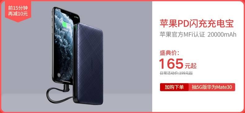 绿联双12年终盛典来袭,送4999元的5G手机!