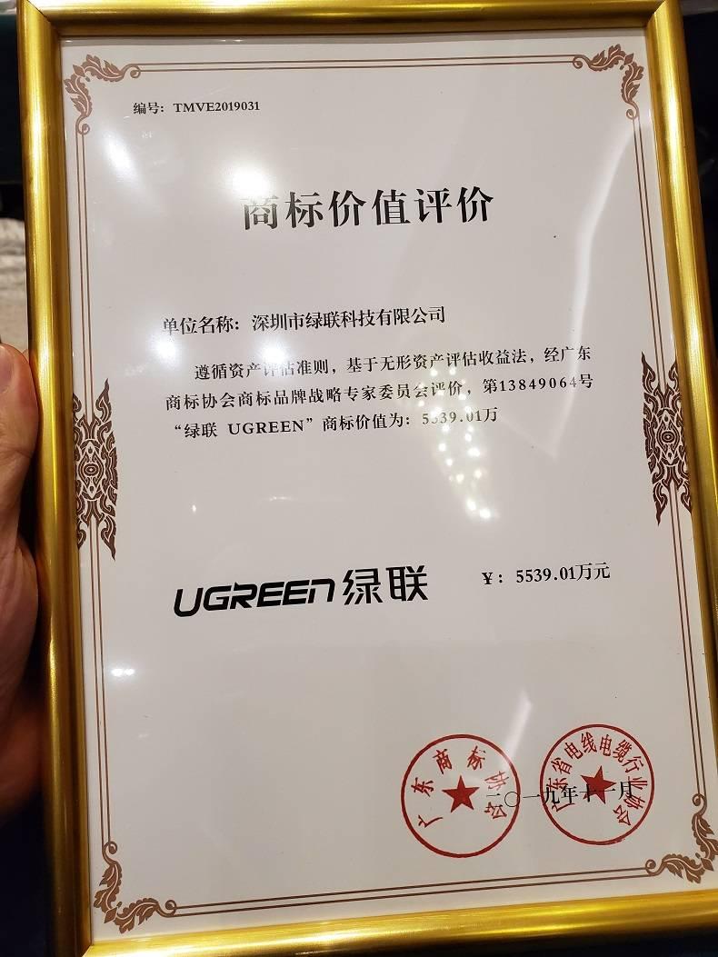 """UGREEN绿联获""""2019年广东省商标价值(线缆商标)20强""""!"""