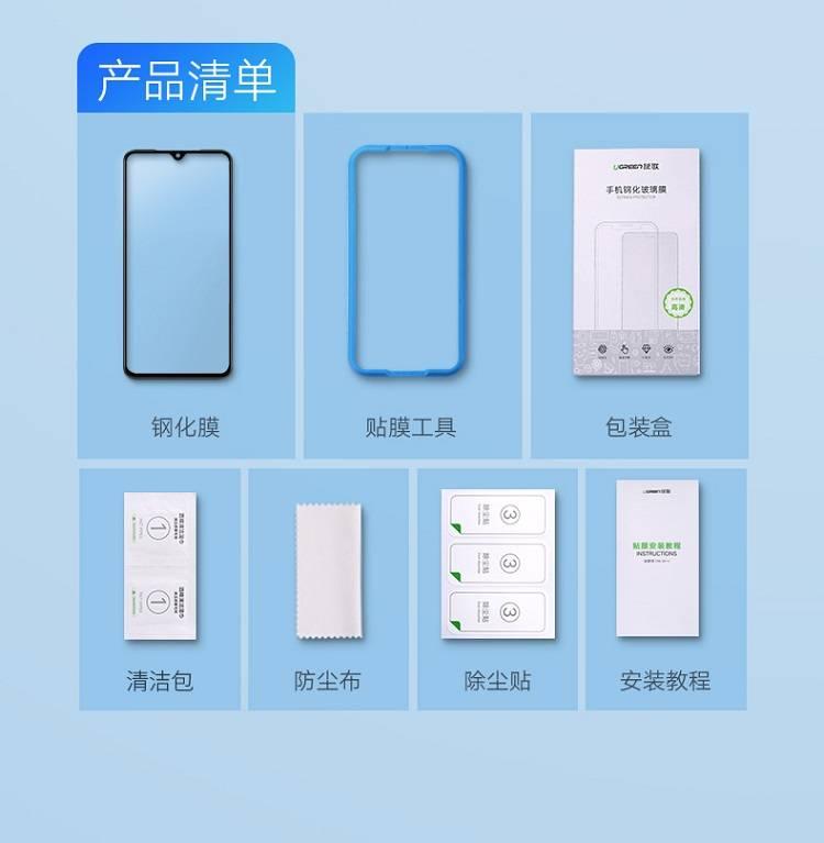 绿联小米10/10Pro手机钢化膜贴膜教程
