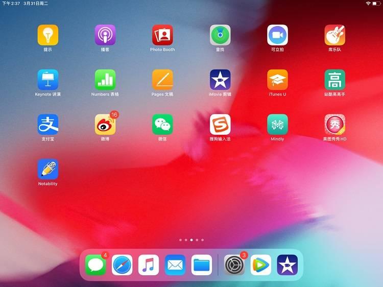iPad Pro 2020可以当电脑用吗