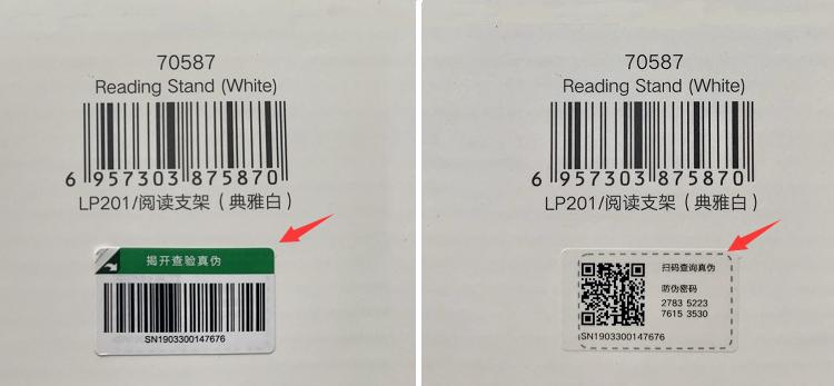 绿联产品防伪查询