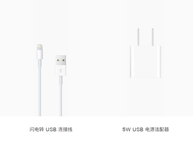 iPhone se2原装5W充电器