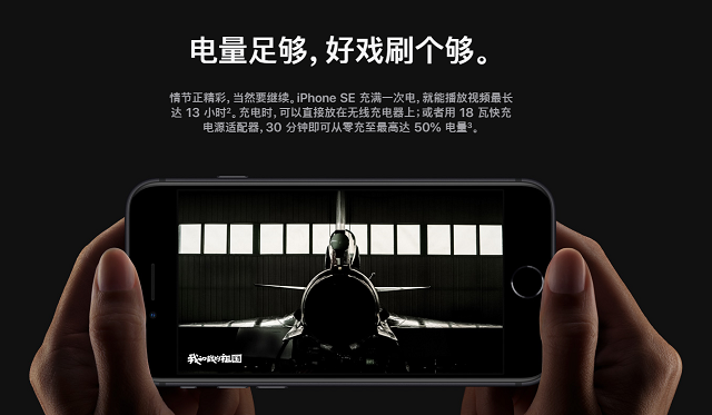 iPhone se2如何快速实现快速充电