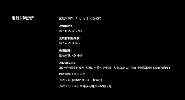 iPhone se2电池容量