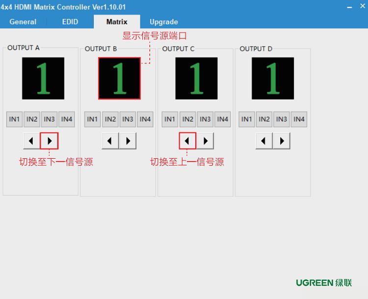绿联HDMI矩阵RS232上位机设置方法